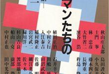 カメラマンたちの昭和史