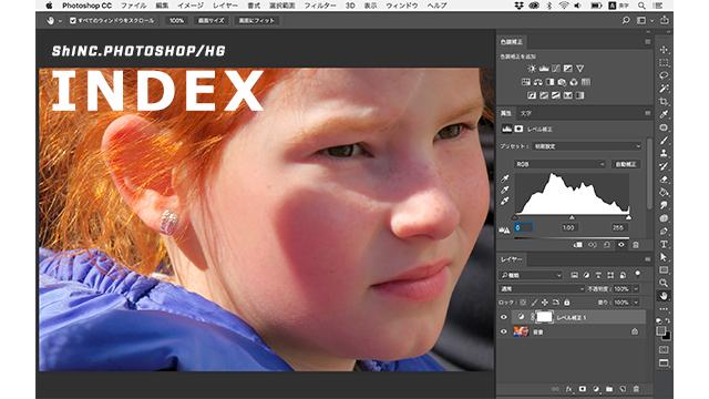 ShINC.Photoshop/ INDEX